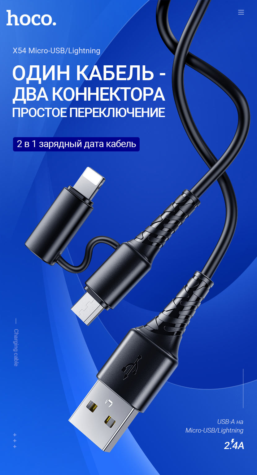 hoco news x54 cool dual 2in1 charging data cable ru