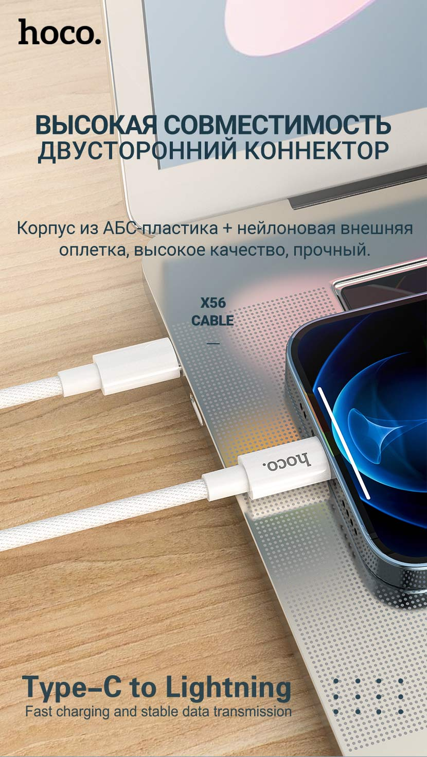 hoco news x56 new original pd charging data cable lightning compatibility ru