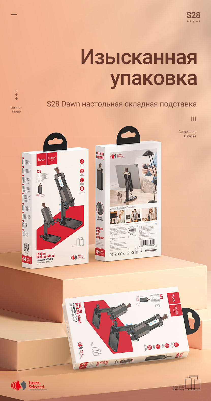 hoco selected news s28 dawn folding desktop stand package ru