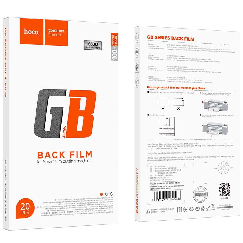 浩酷 gb003 智能切膜机背膜系列 20pcs 包装 黑色皮纹