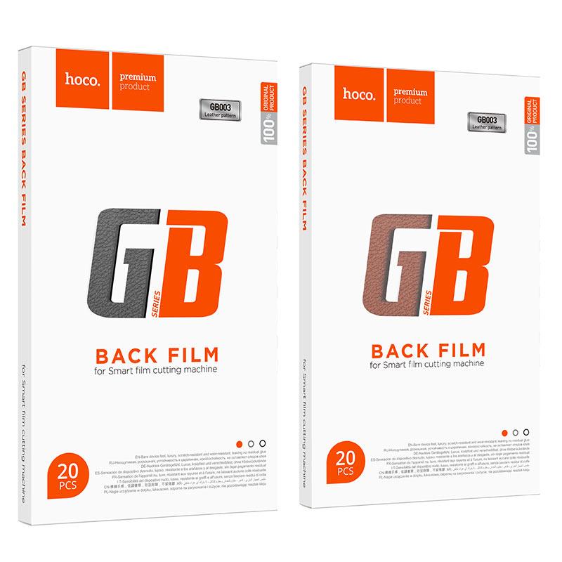 浩酷 gb003 智能切膜机背膜系列 20pcs 包装