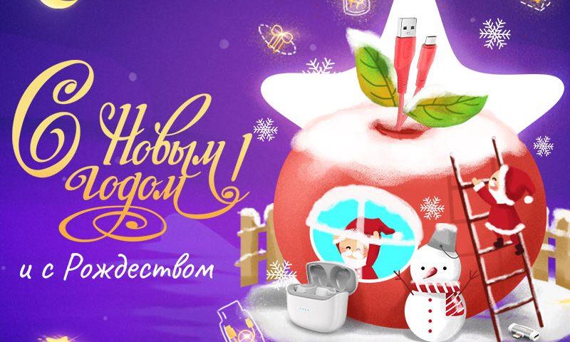 hoco happy new year and merry christmas 2021 banner ru