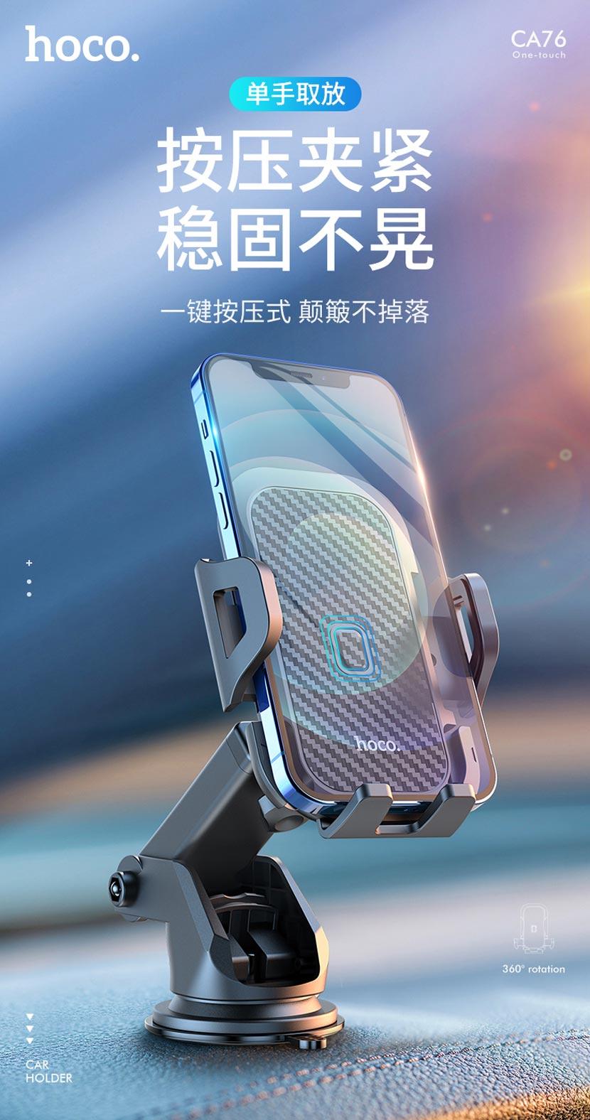 hoco news ca76 touareg one touch center console car holder cn