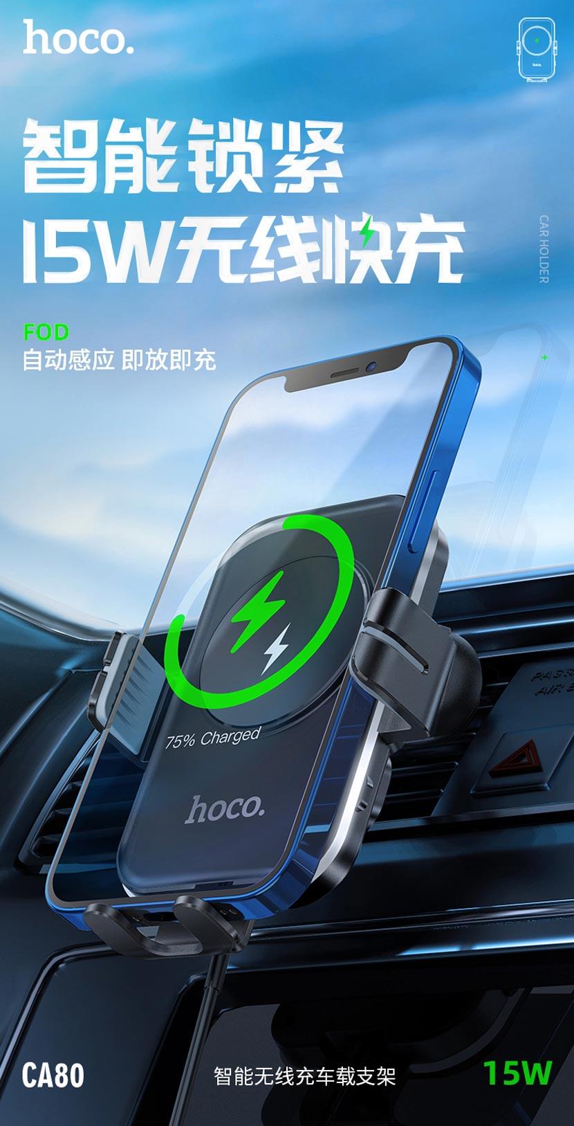 hoco news ca80 buddy smart wireless charging car holder cn
