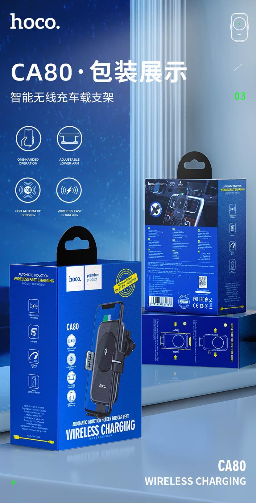hoco news ca80 buddy smart wireless charging car holder package cn