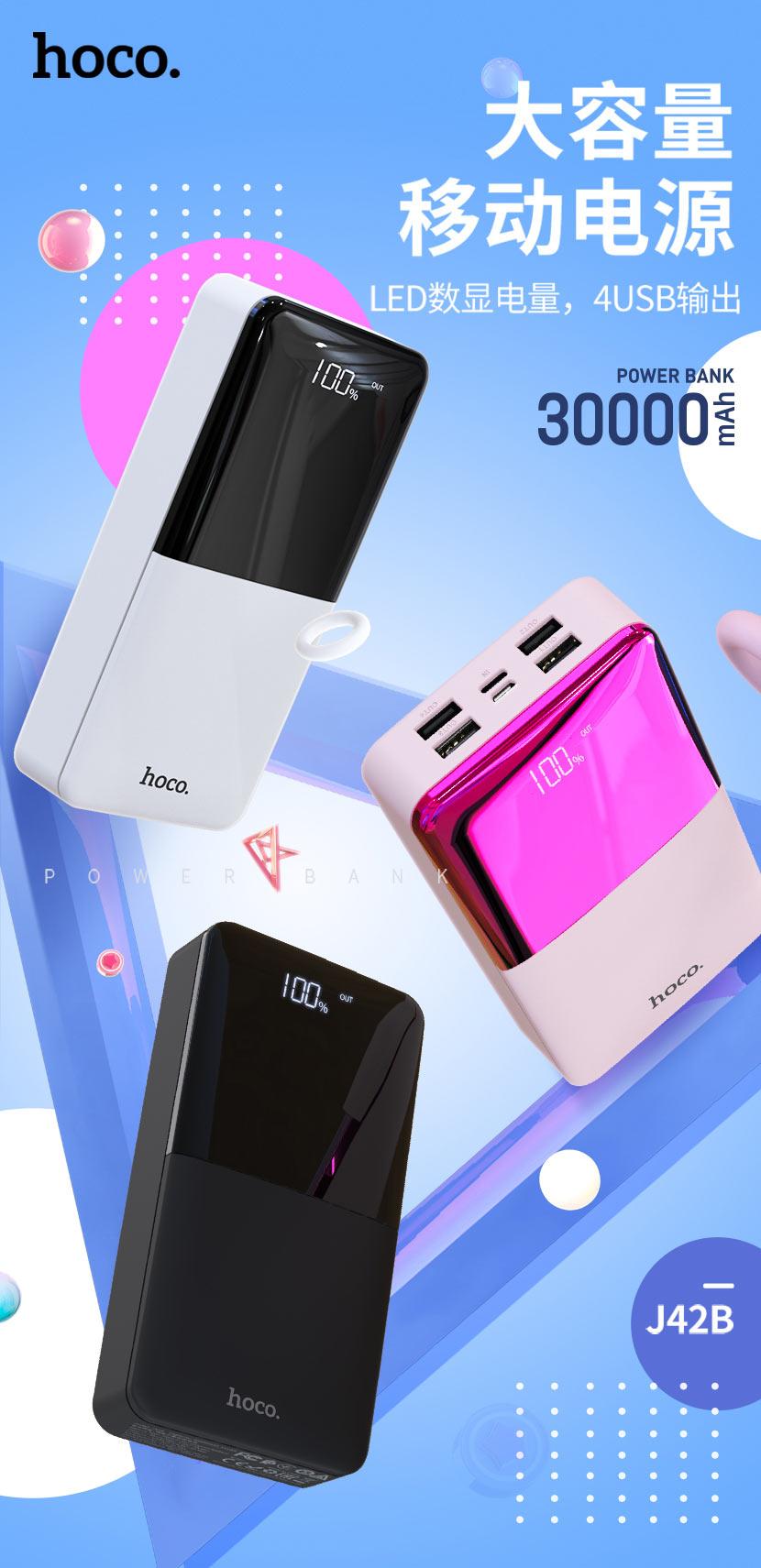 hoco news j42b high power mobile power bank 30000mah cn