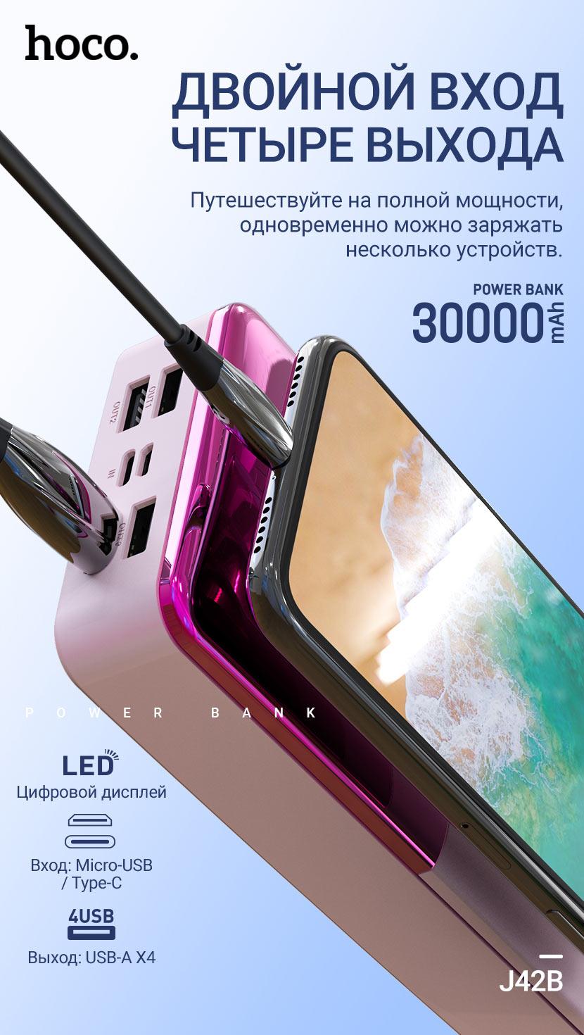 hoco news j42b high power mobile power bank 30000mah ports ru