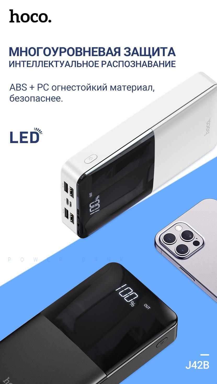 hoco news j42b high power mobile power bank 30000mah protection ru