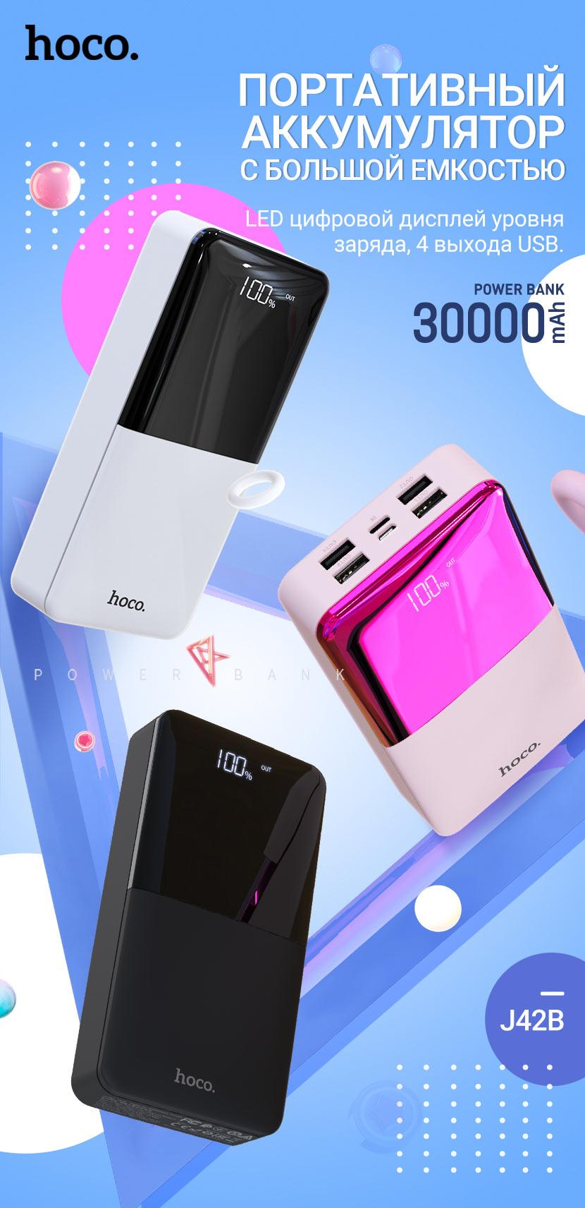hoco news j42b high power mobile power bank 30000mah ru