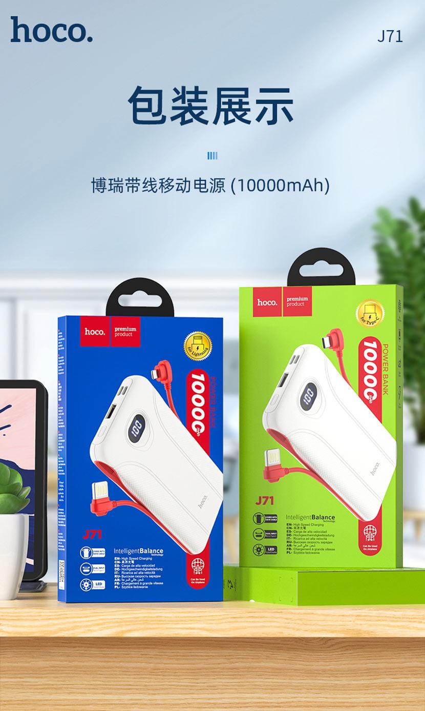 hoco news j71 borealis power bank 10000mah package cn
