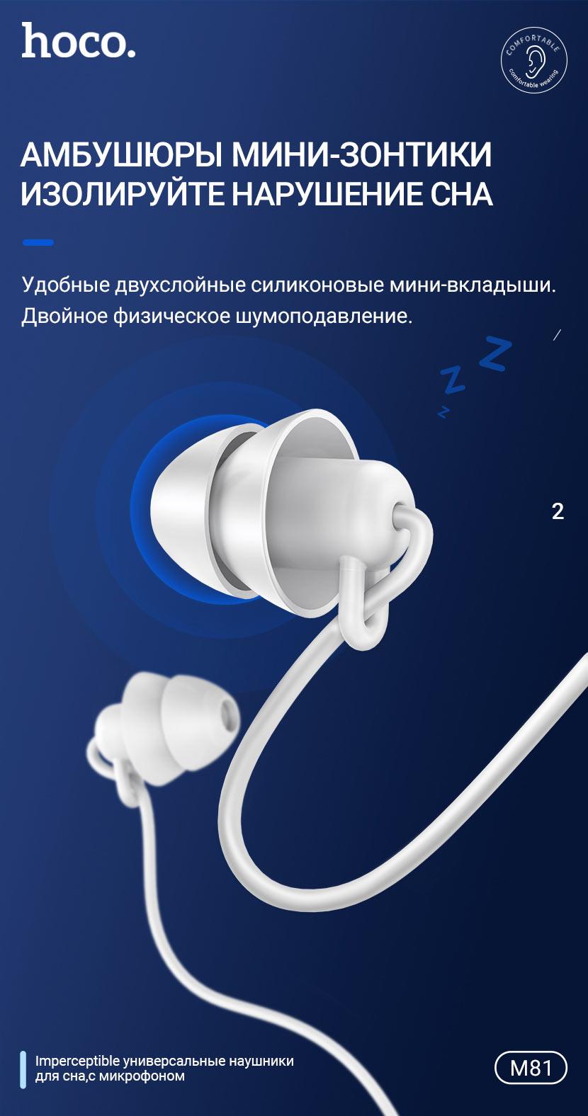 hoco news m81 imperceptible sleeping earphones with mic ear caps ru