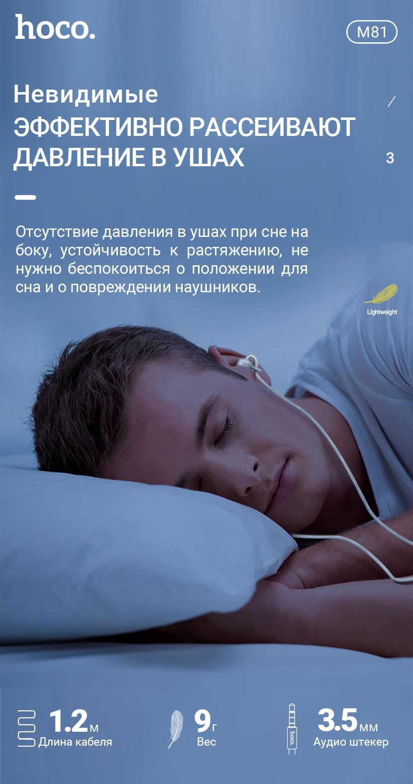 hoco news m81 imperceptible sleeping earphones with mic ear pressure ru