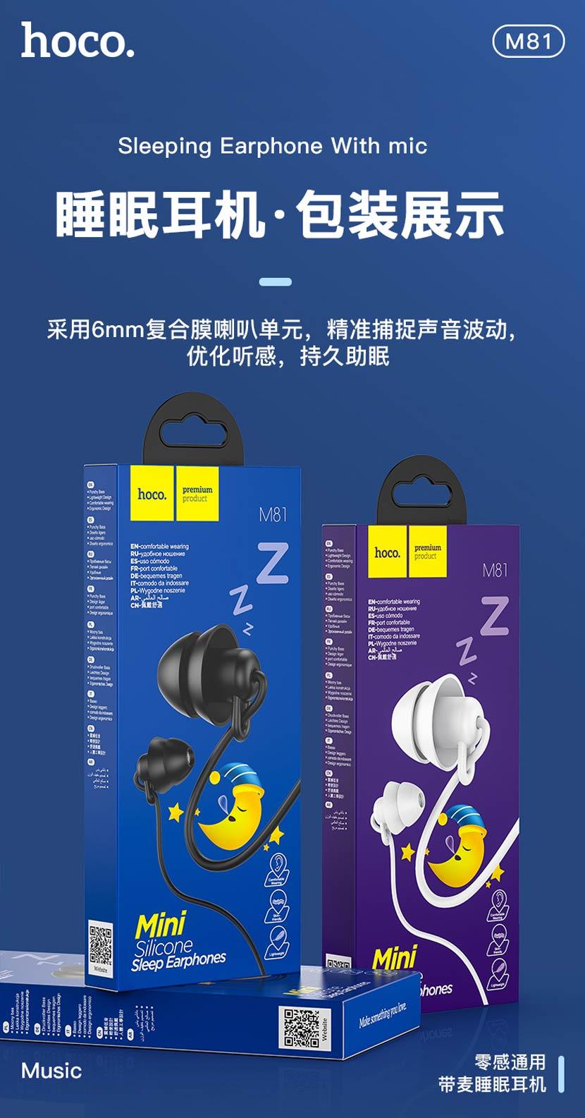 hoco news m81 imperceptible sleeping earphones with mic package cn