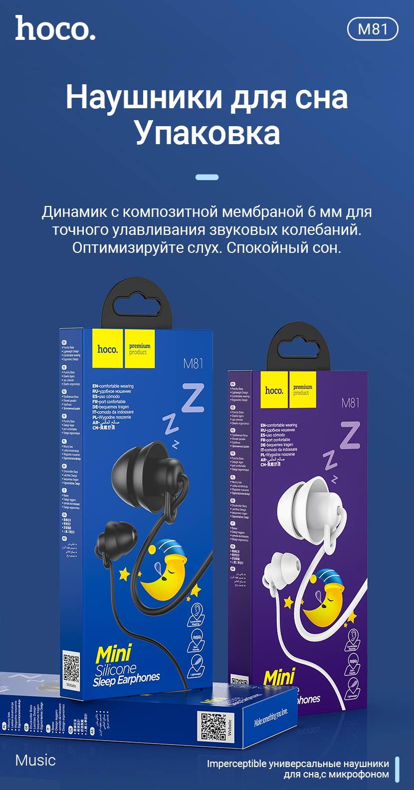 hoco news m81 imperceptible sleeping earphones with mic package ru