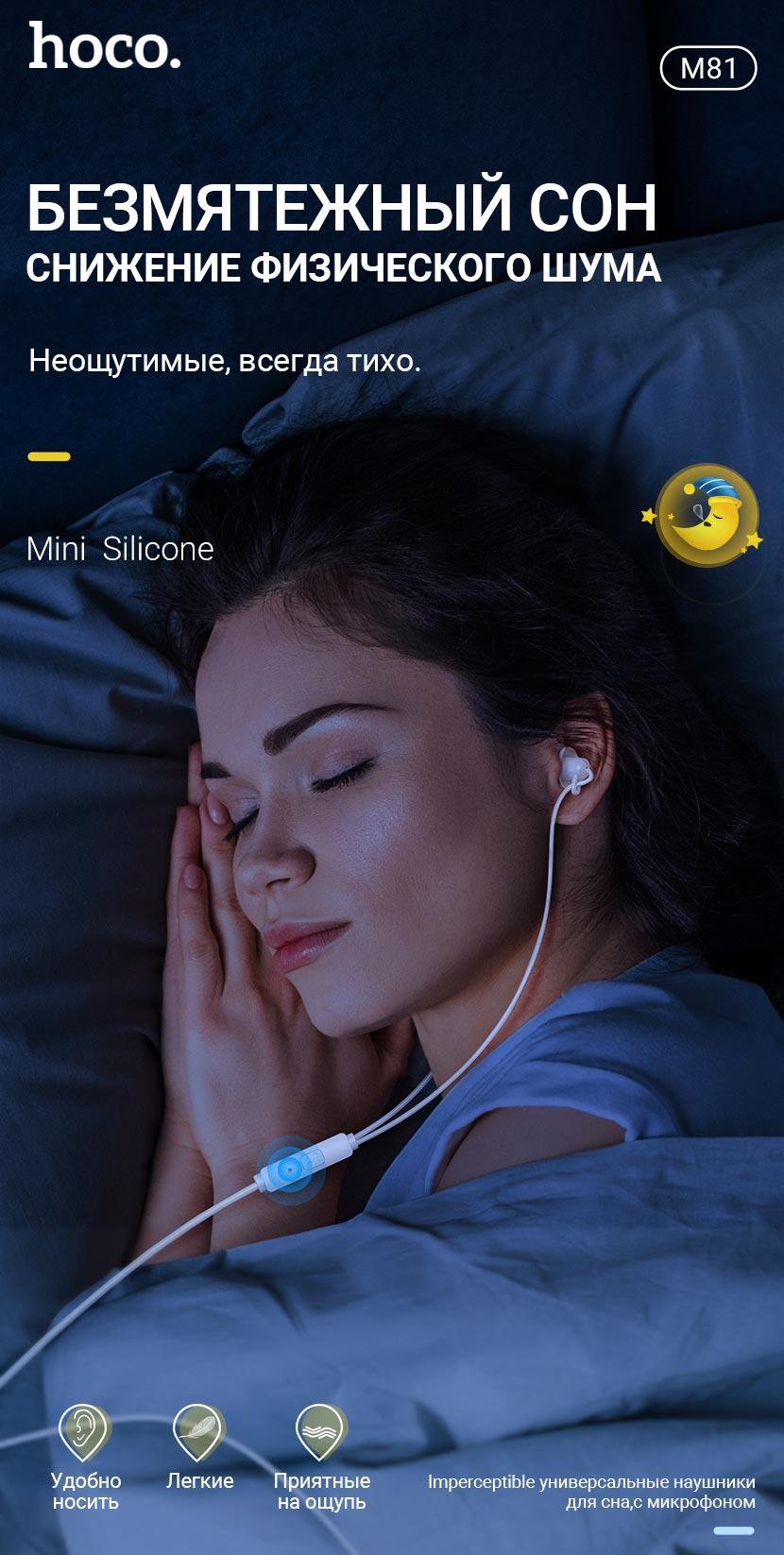 hoco news m81 imperceptible sleeping earphones with mic ru