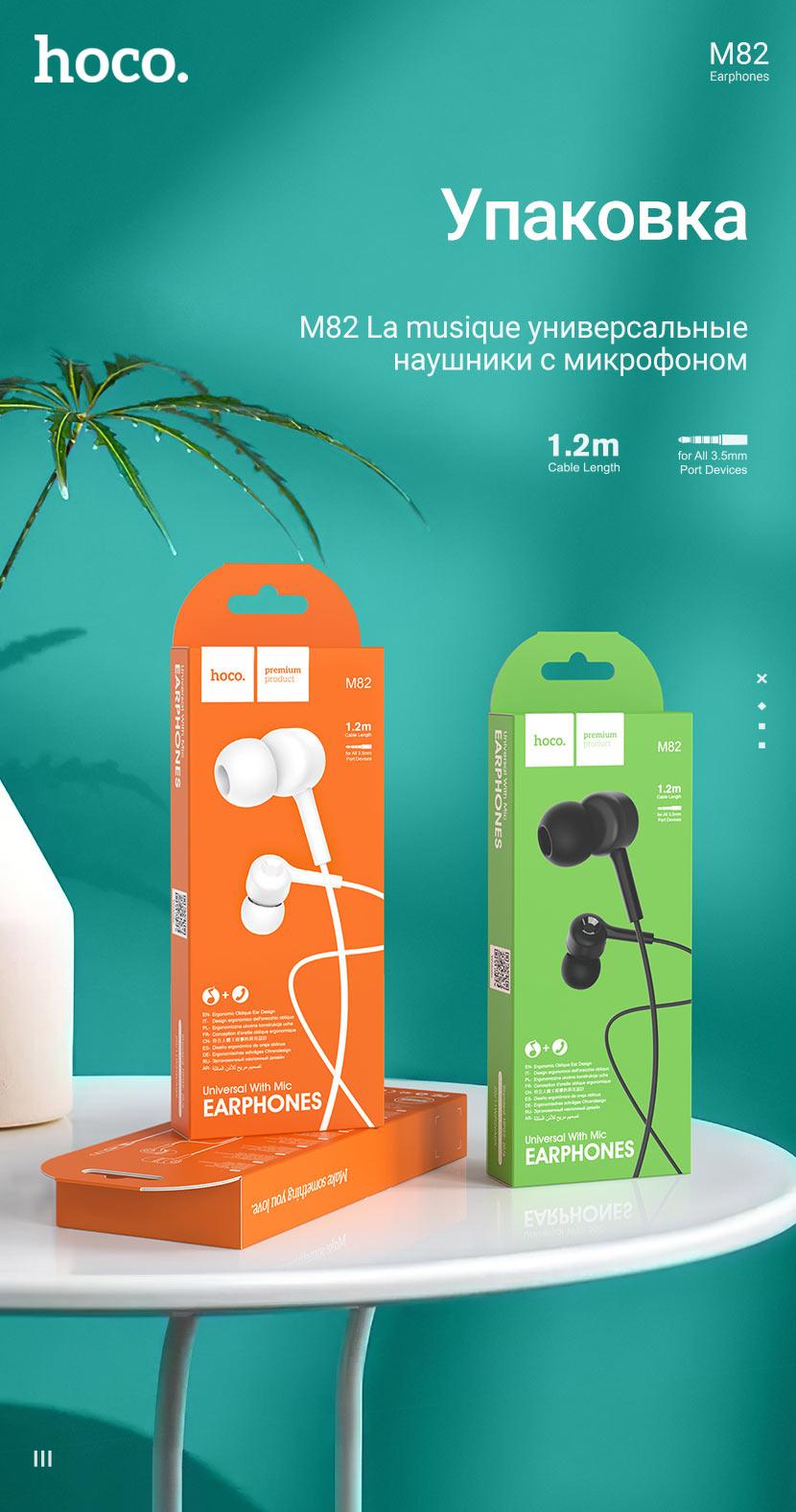 hoco news m82 la musique universal earphones with mic package ru