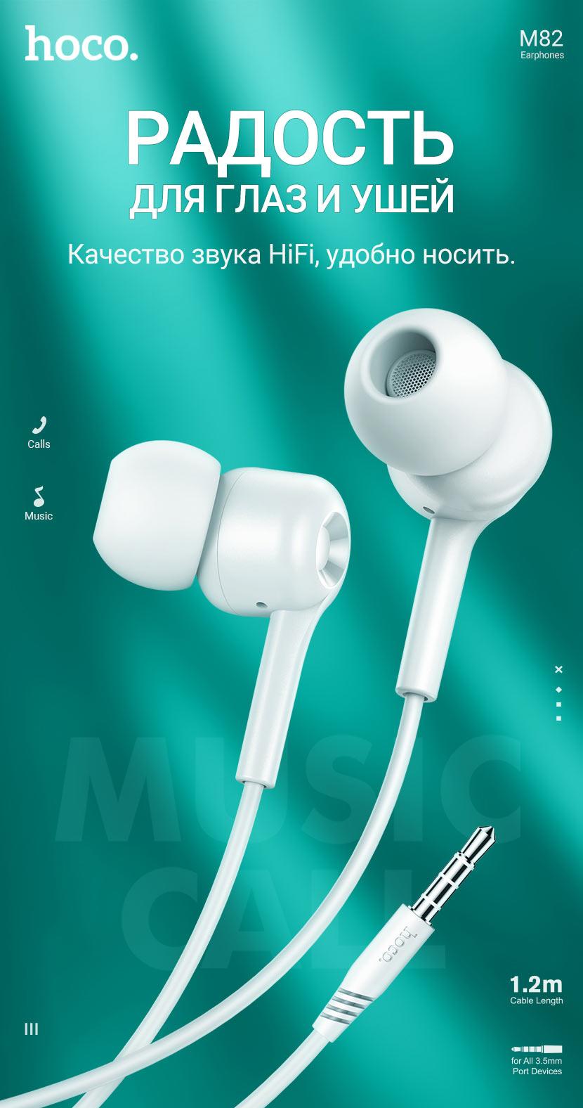 hoco news m82 la musique universal earphones with mic ru