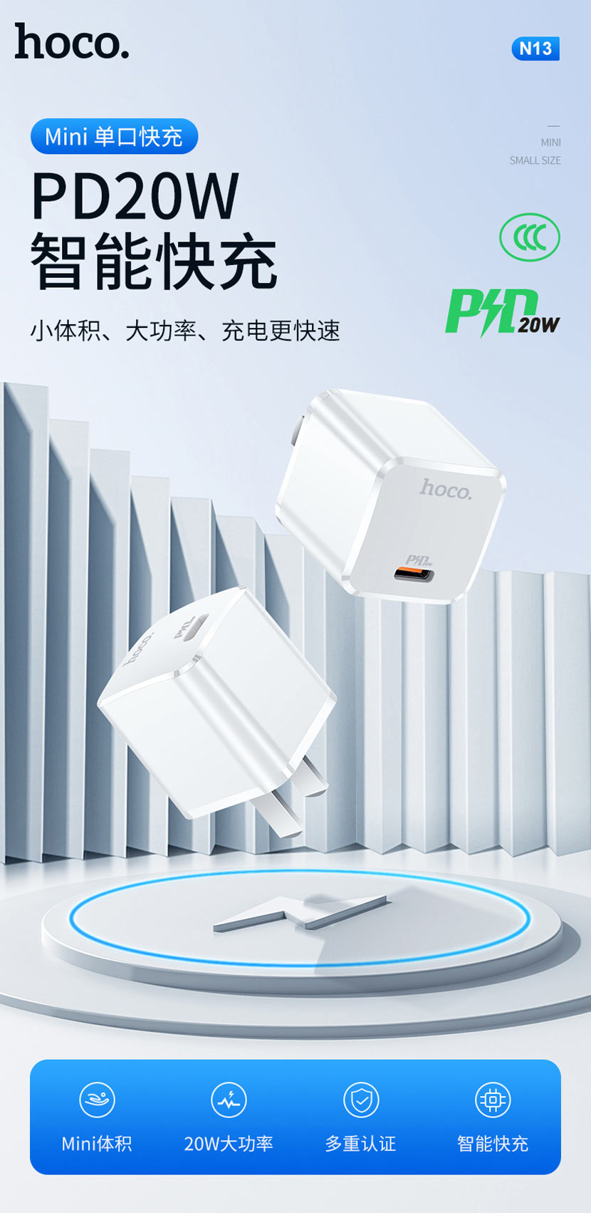 hoco news n10 n13 starter single port pd20w wall charger cn