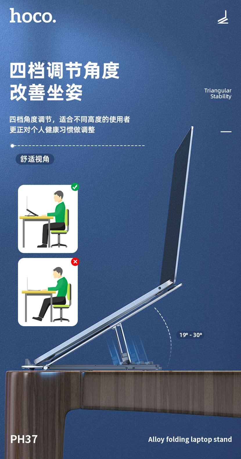 hoco news ph37 excellent aluminum alloy folding laptop stand adjustment cn