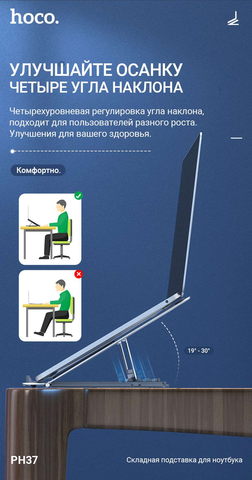 hoco news ph37 excellent aluminum alloy folding laptop stand adjustment ru