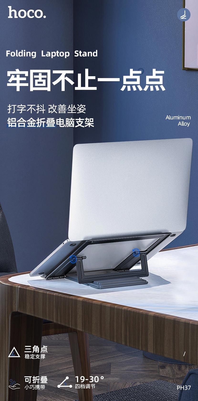 hoco news ph37 excellent aluminum alloy folding laptop stand cn