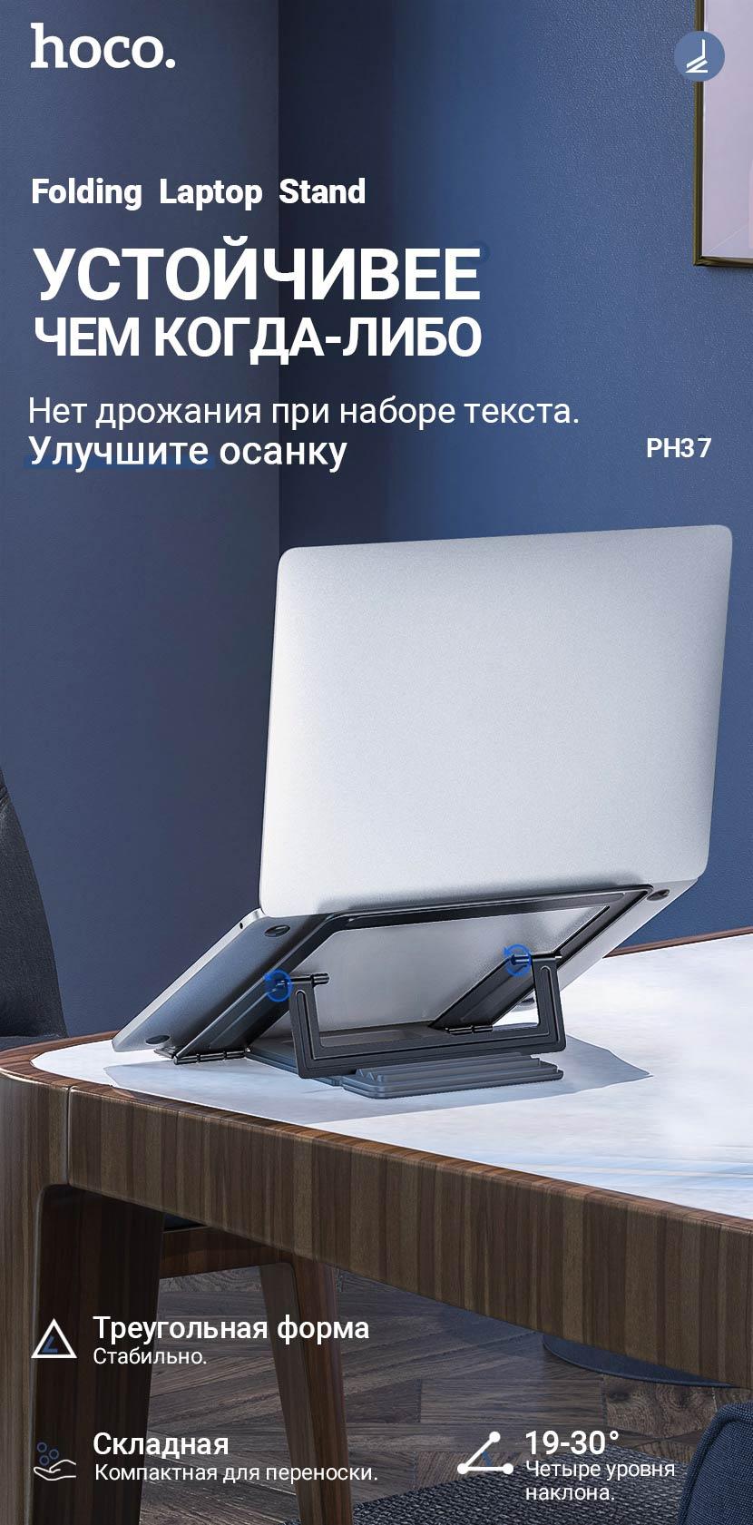 hoco news ph37 excellent aluminum alloy folding laptop stand ru