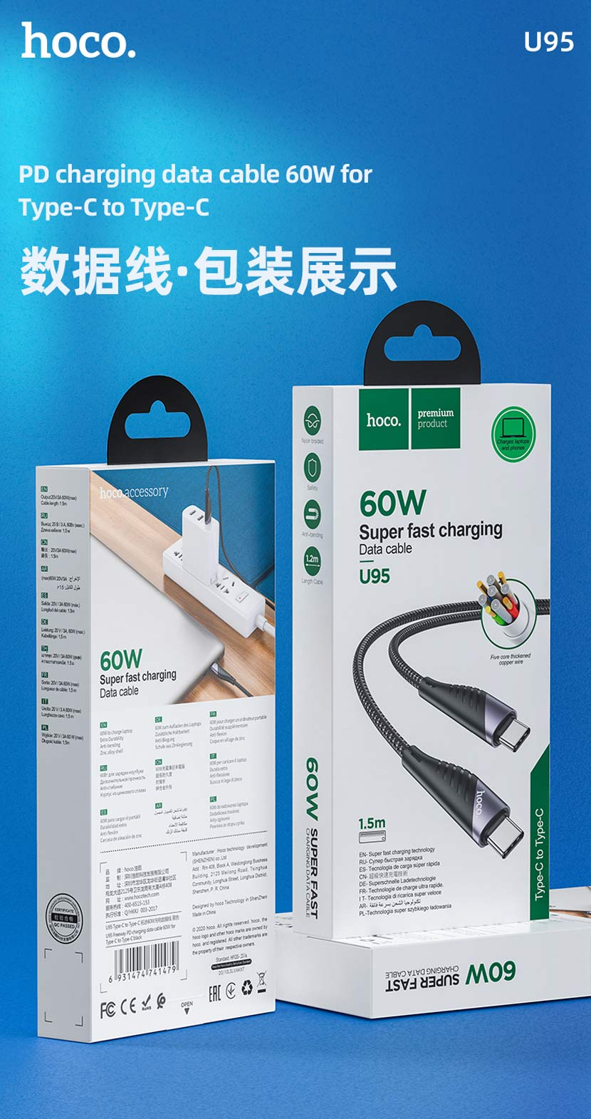 hoco news u95 freeway charging data cable 60w type c to type c package cn
