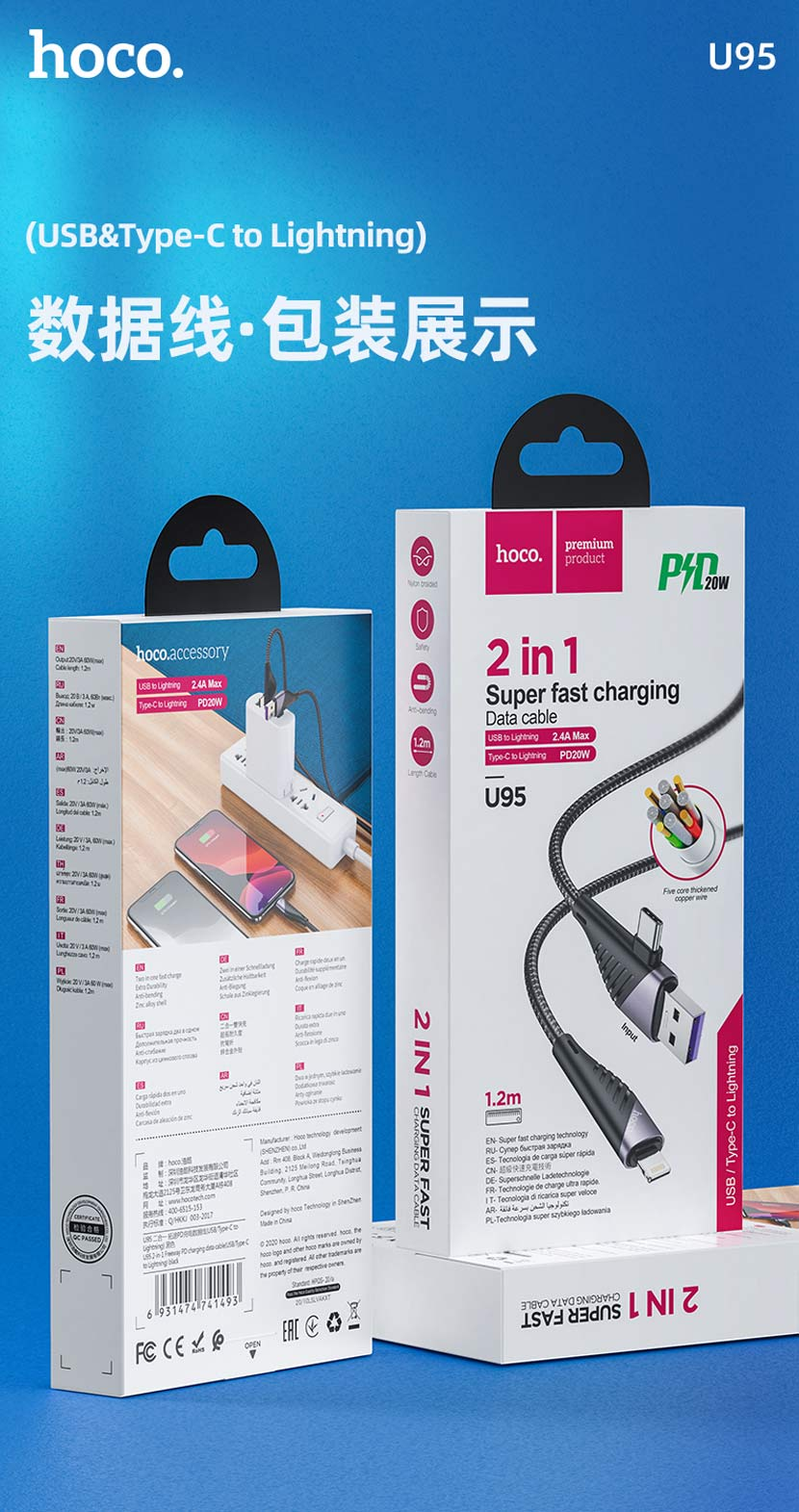 hoco news u95 freeway pd charging data cable 2in1 usb type c to lightning package cn