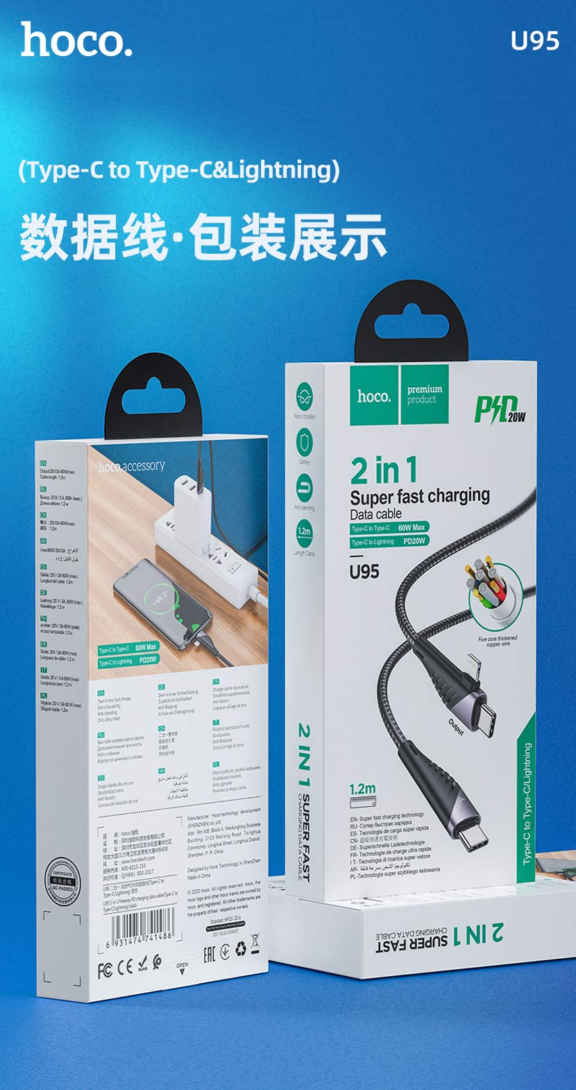 hoco news u95 freeway pd charging data cable type c lightning to type c package cn