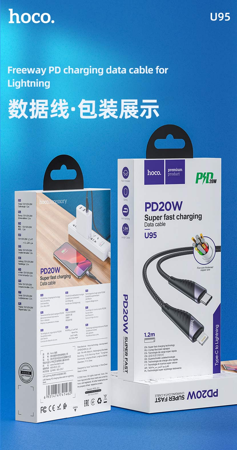 hoco news u95 freeway pd charging data cable type c to lightning package cn