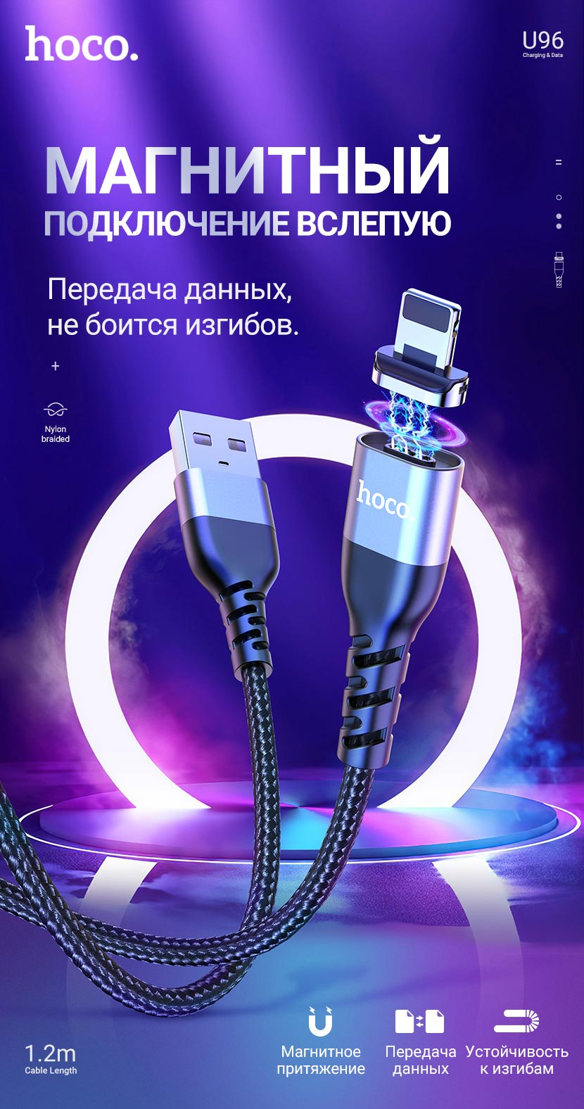 hoco news u96 traveller magnetic charging data cable ru