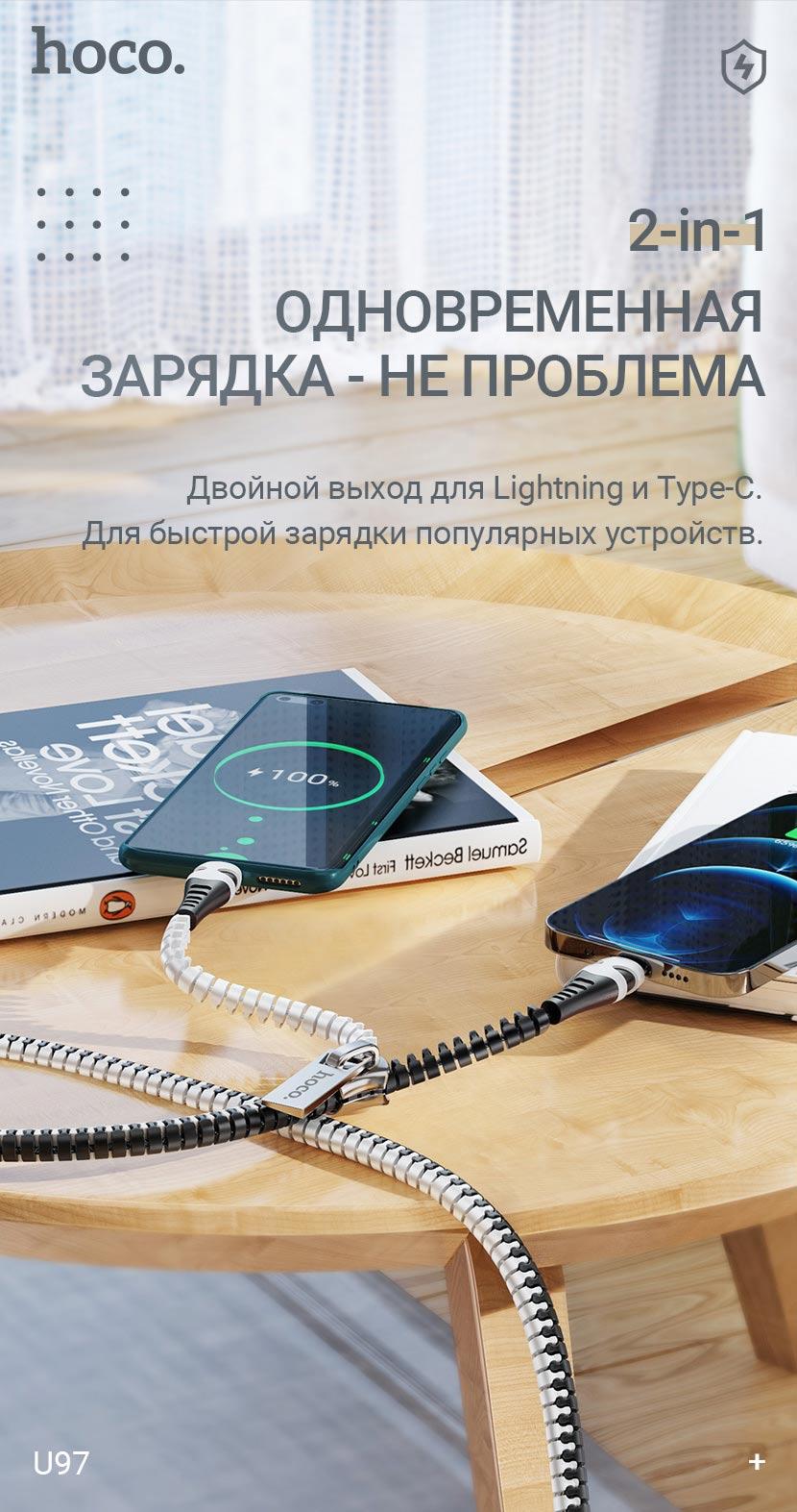 hoco news u97 2in1 zipper charging cable lightning type c charging ru