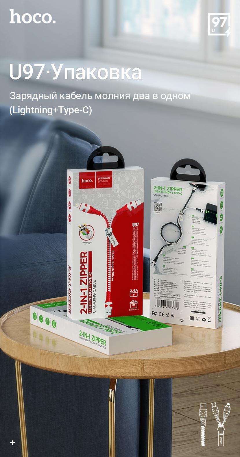 hoco news u97 2in1 zipper charging cable lightning type c package ru