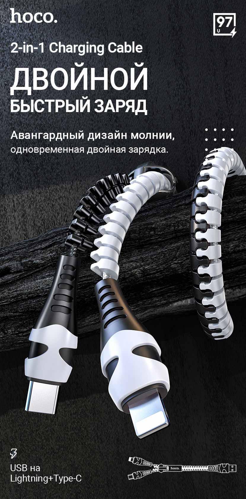 hoco news u97 2in1 zipper charging cable lightning type c ru