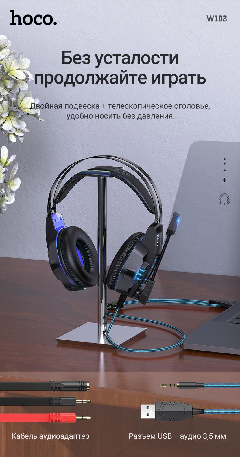 hoco news w102 cool tour gaming headphones comfortable ru