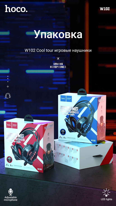hoco news w102 cool tour gaming headphones package ru