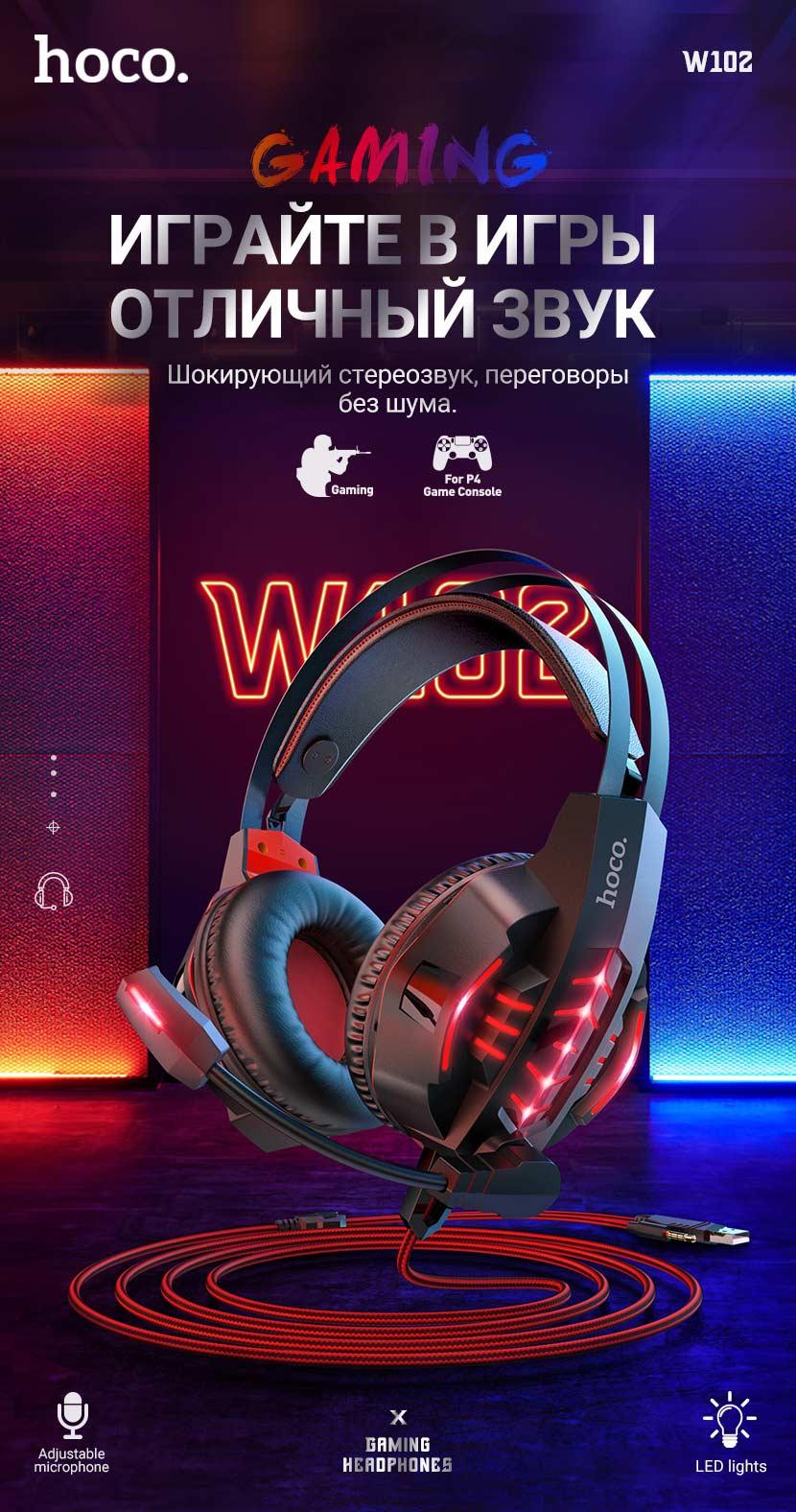 hoco news w102 cool tour gaming headphones ru