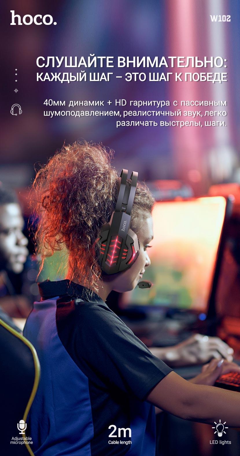 hoco news w102 cool tour gaming headphones win ru