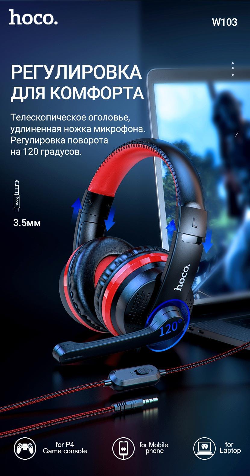 hoco news w103 magic tour gaming headphones adjustment ru