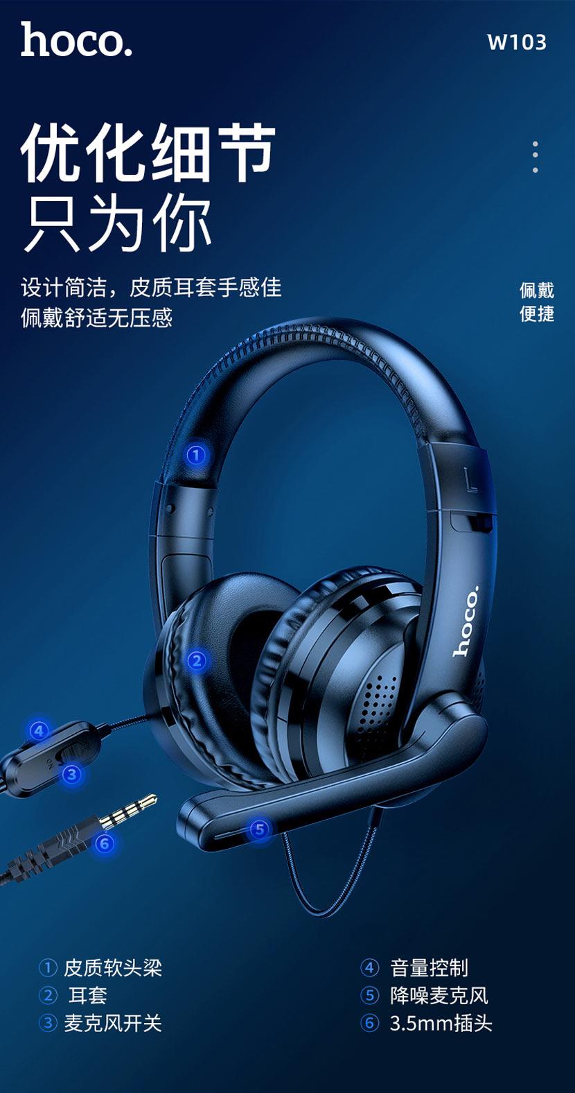 hoco news w103 magic tour gaming headphones details cn