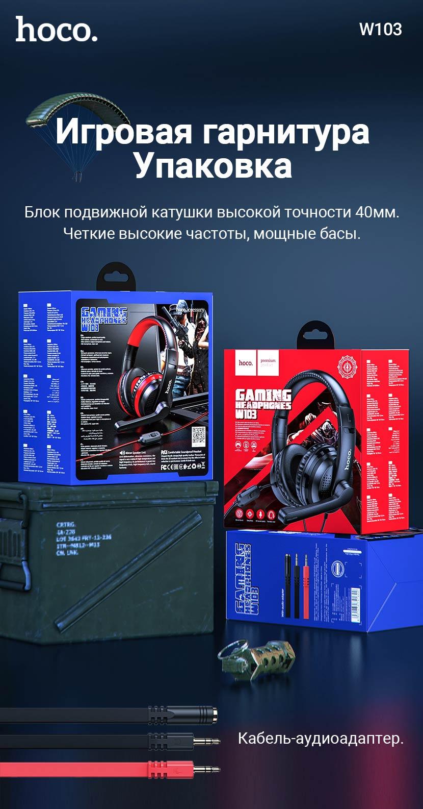 hoco news w103 magic tour gaming headphones package ru