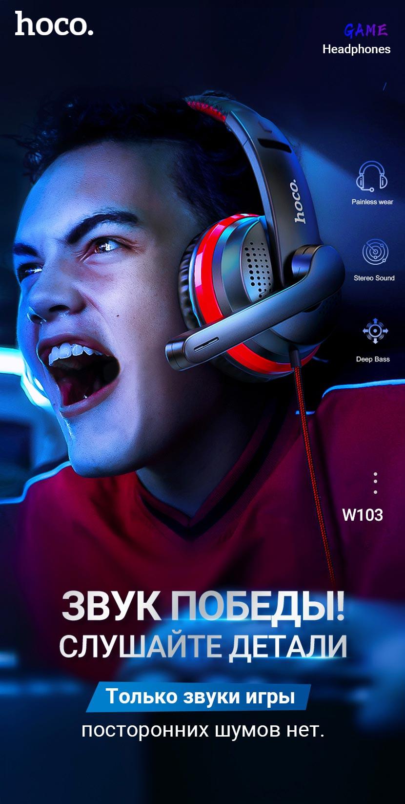 hoco news w103 magic tour gaming headphones ru