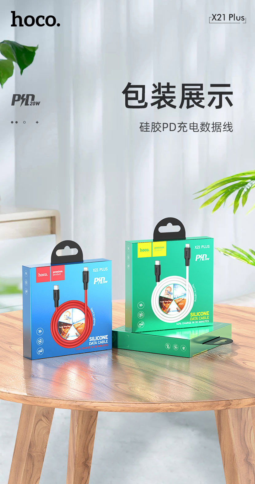 hoco news x21 plus silicone pd charging data cable package cn