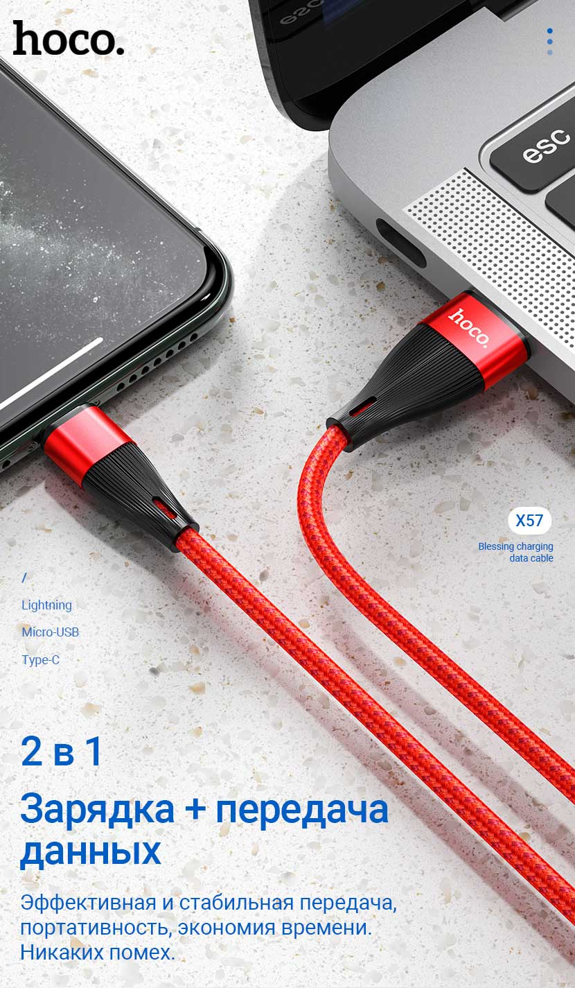 hoco news x57 blessing charging data cable 2in1 ru