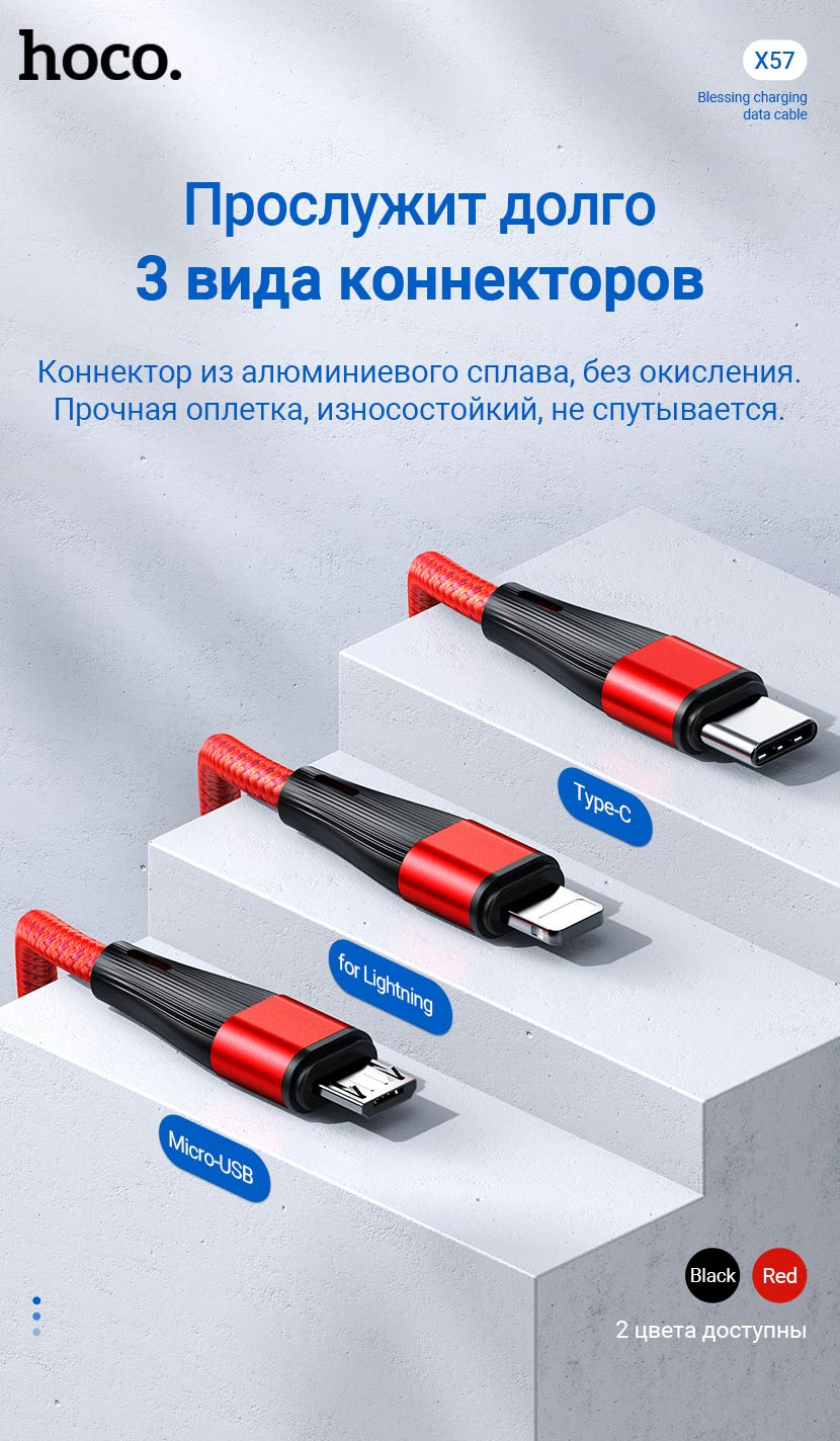 hoco news x57 blessing charging data cable interface ru