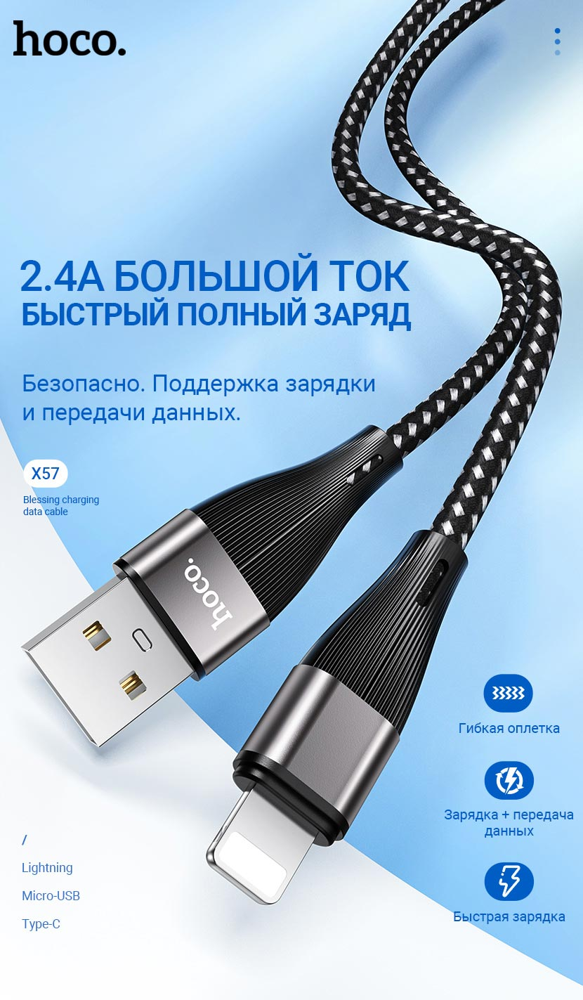 hoco news x57 blessing charging data cable ru