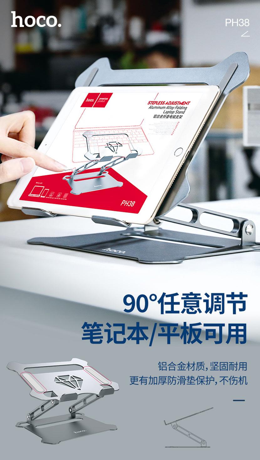 hoco ph38 diamond aluminum alloy folding laptop stand adjustment cn