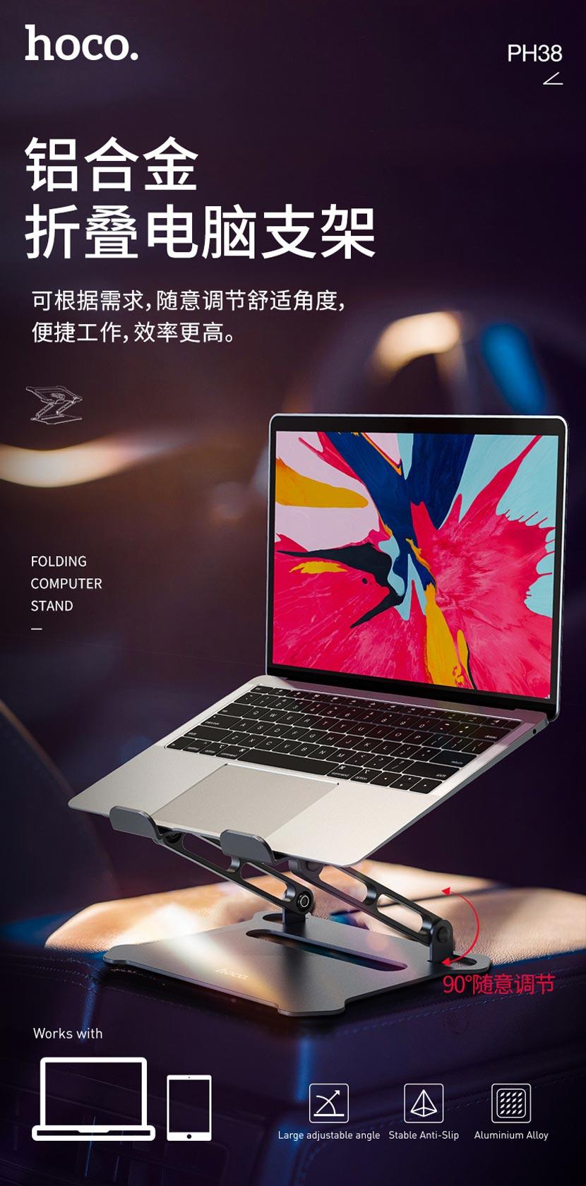 hoco ph38 diamond aluminum alloy folding laptop stand cn