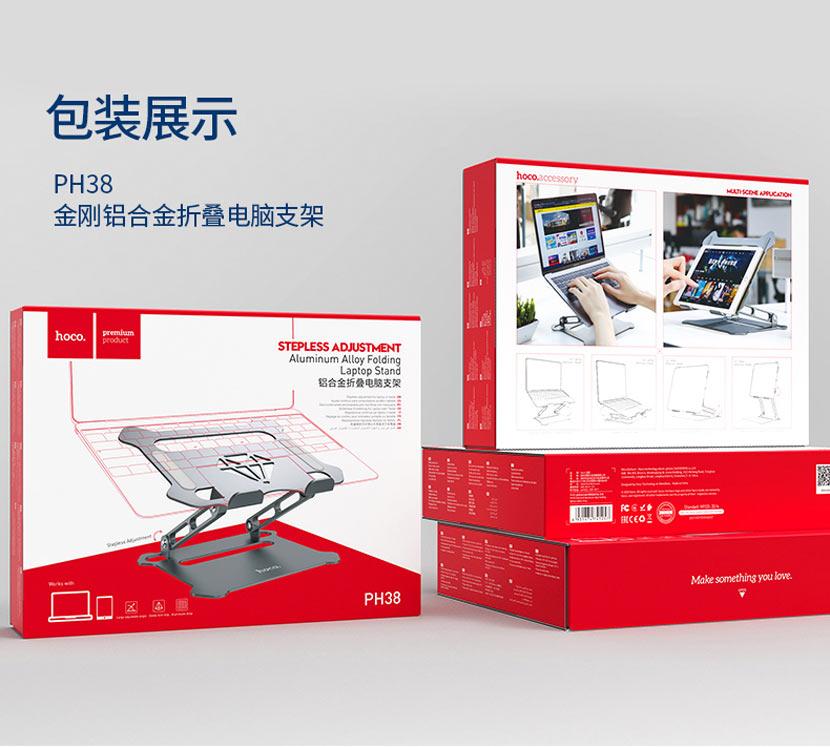 hoco ph38 diamond aluminum alloy folding laptop stand package cn
