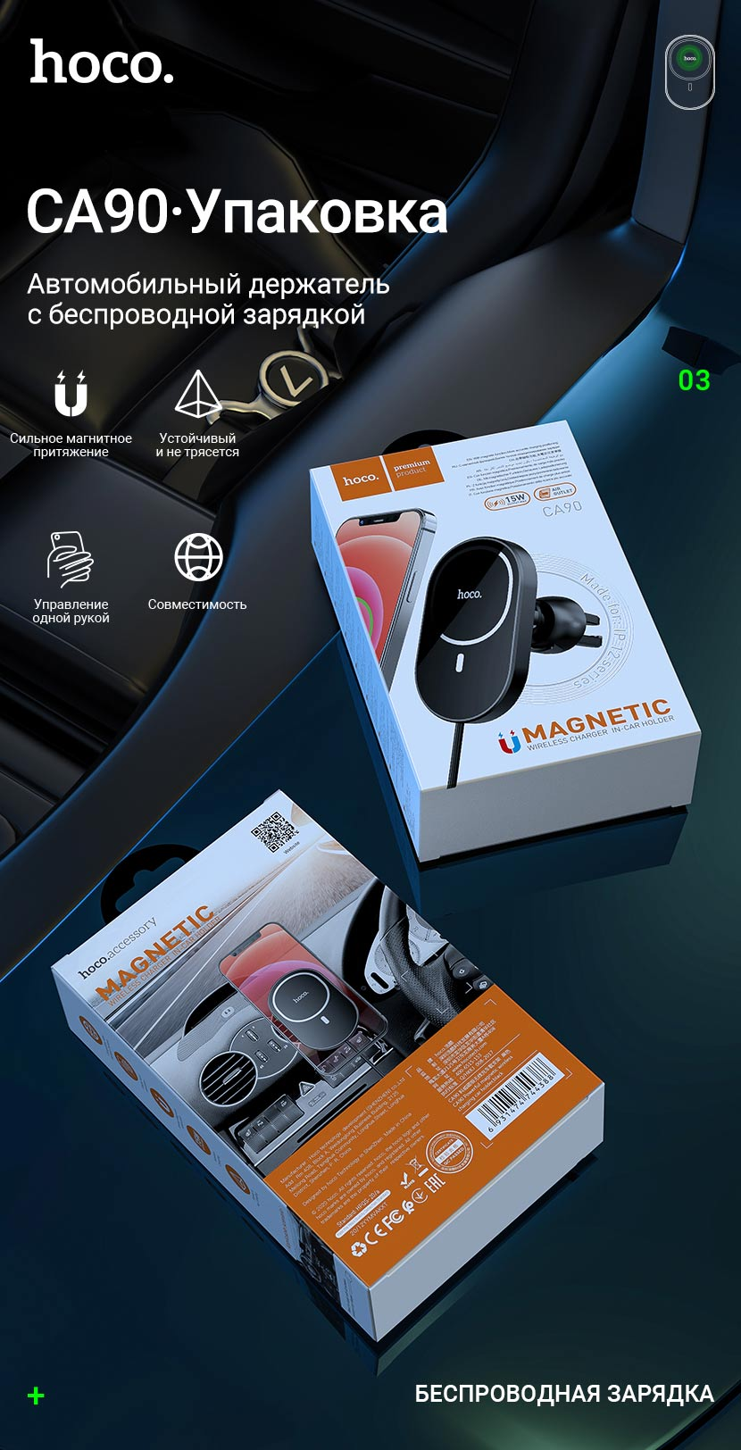 hoco news ca90 powerful magnetic car holder with wireless charging package ru